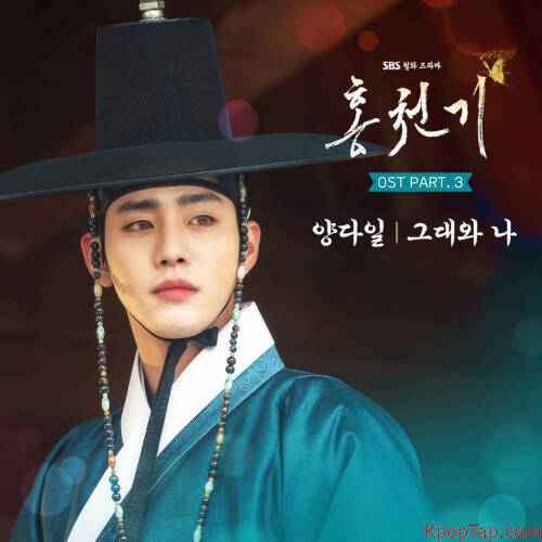 Yang Da Il - Lovers of the Red Sky OST Part.3 rar
