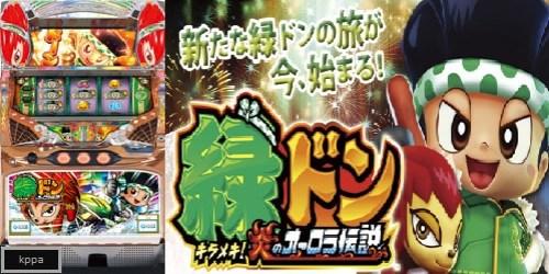 【緑ドン キラメキ!炎のオーロラ伝説】 天井及び解析情報