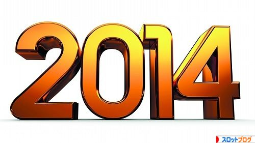2014-h-slot-ranking-best5