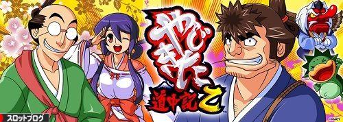 yajikitadoutyuukiotu-analyze2