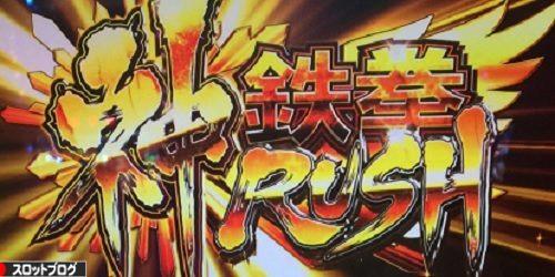 鉄拳3rd神鉄拳ラッシュ