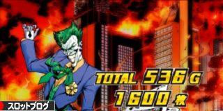 スロット バットマン ジョーカー