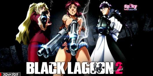 ブラックラーグン2