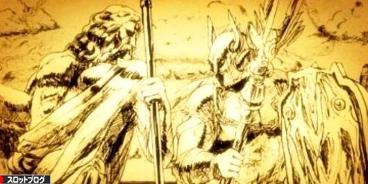 ミリオンゴッド 神々の凱旋とアナザーゴッドハーデス