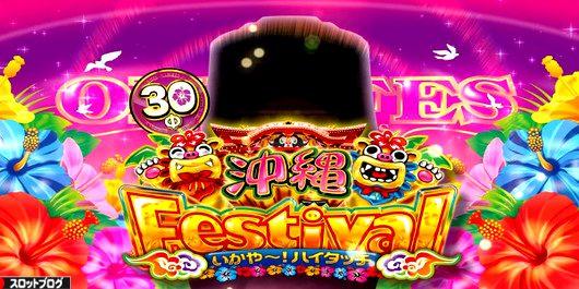 沖縄フェスティバル30 新台導入日と基本スペック (動画)