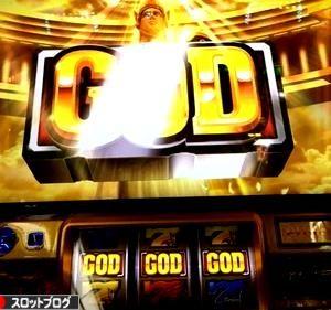 ミリオンゴッド 神々の凱旋 天井アメグレ&GOD揃い2発で万枚