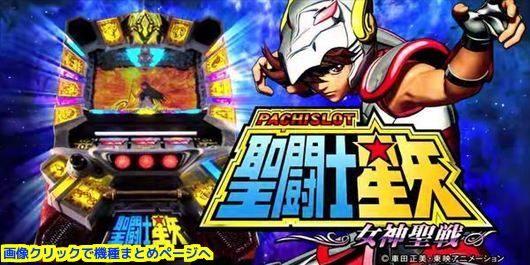 聖闘士星矢-女神聖戦- 基本&天井スペックと狙い目やめどき