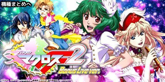 マクロスフロンティア2 Bonus Live Ver. 天井狙い目やめどき