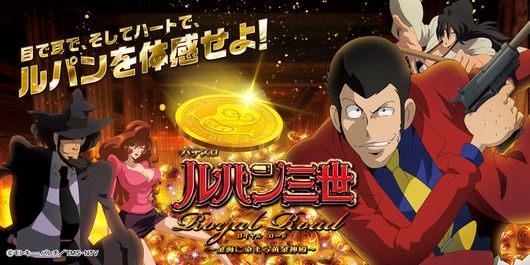ルパン三世ロイヤルロード 概算天井期待値 時給2000円ライン
