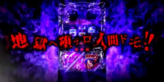 デビルマン3 悪魔ノ黙示録 リール配列と打ち方 (JACハズシ)