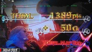 デビルメイクライ クロスで魔人召喚チャンスが100Gオーバー