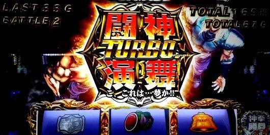 やっぱり北斗修羅が面白い!闘神演舞ターボ2発絡めた熱い闘い