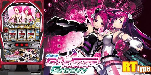Girls Guns Groovy スペック解析~4段階設定・RT搭載の定番なノーマル機~