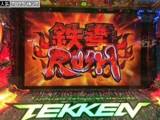 tekken3-hatsuuchi-2