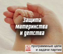 logo-11-zashhita-materinstva