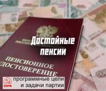 logo-12-dostoynye-pensii