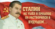 """Дебаты на тему: """"Сталин в нашей истории"""""""