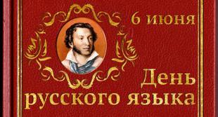 Г.А. Зюганов: День русского языка – это общенародный праздник многонационального российского народа