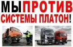 """Начало забастовки дальнобойщиков и первые """"маски шоу"""""""