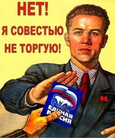 Белозерские «единороссы» попытались присвоить депутата от КПРФ