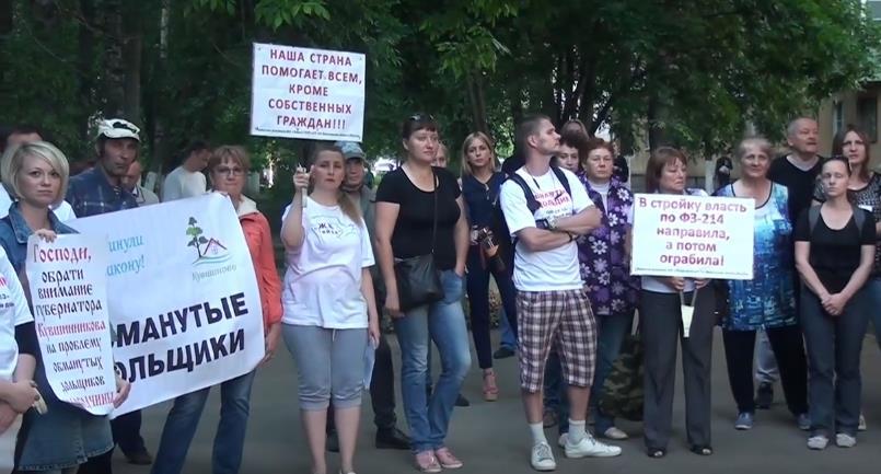 Митинг обманутых дольщиков в Вологде