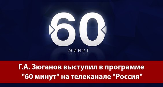 """Г.А. Зюганов выступил в программе """"60 минут"""" на телеканале """"Россия"""""""