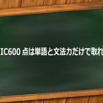TOEIC600点は単語と文法力だけで取れます。