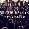 英語学習者におすすめする【イケてる洋楽13選】