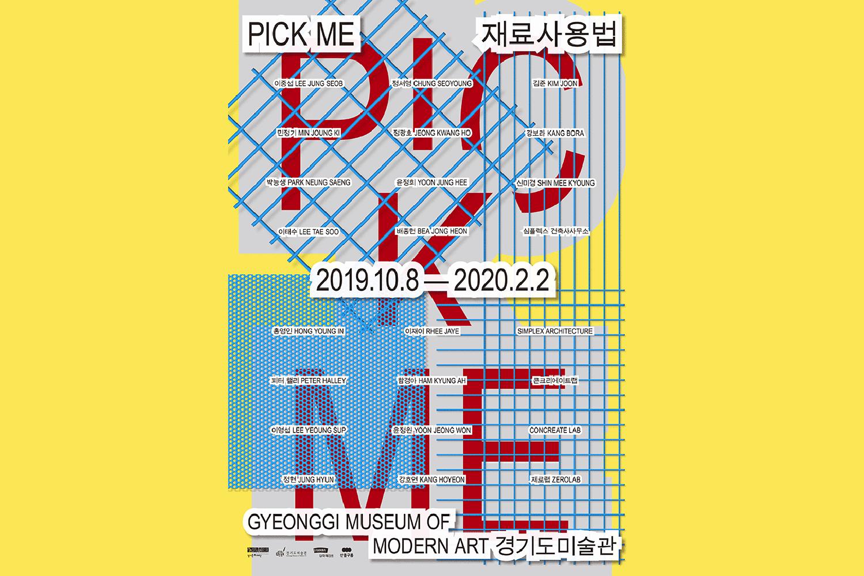 10월 미술관 및 갤러리 추천 전시, 잭슨홍, 스누피, 타이포그라피, 퀴어락, Back Beat!
