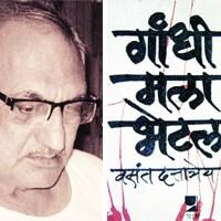 Translation of Vasant Dattatreya Gurjar's poem Gandhi Mala Bhetla (Gandhi Met Me)