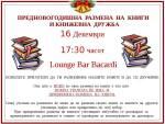 Предновогодишна размена на книги во Кичево