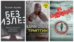 Три неверојатни трилери чија напнатост расте од страница во страница