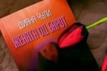 """Препорака за читање: """"Жената од барот"""" – Диана Чули"""