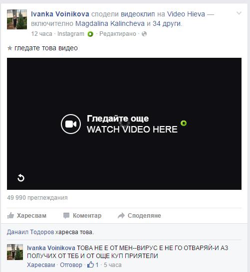 гледате това видео спам