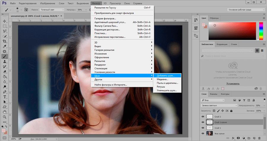 كيفية إزالة الكدمات تحت العينين في Photoshop10