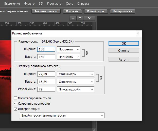 Как менять размеры изображений в фотошопе5