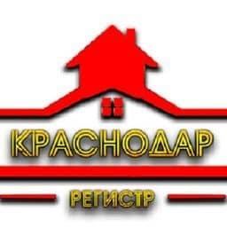 Временная регистрация в Краснодаре. Официально! +7988-144-10-80