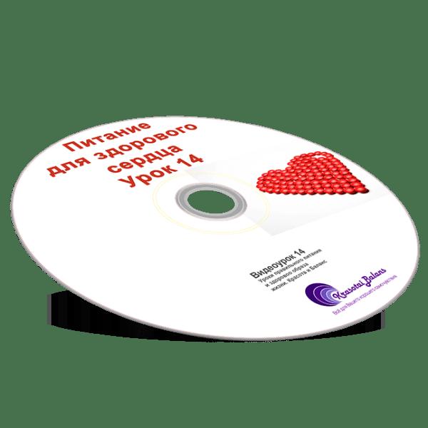 Питание для здоровья сердца. Урок 14_5