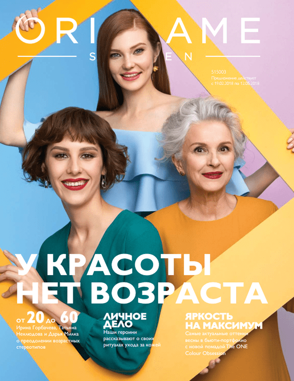 Книга красоты. Весна 2018. У красоты нет возраста. Красота и Баланс