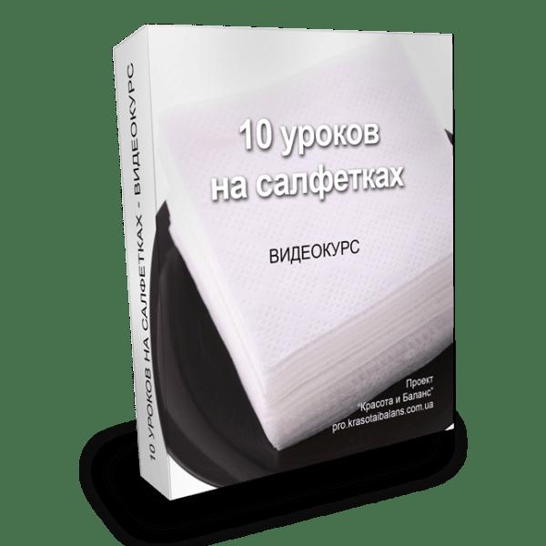 """Видеокурс """"10 уроков на салфетках"""". Видеоинтерпретация книги Дона Файла"""