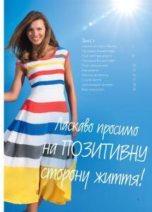 Щоденник Wellness Life+ українською (PDF) Красота и Баланс