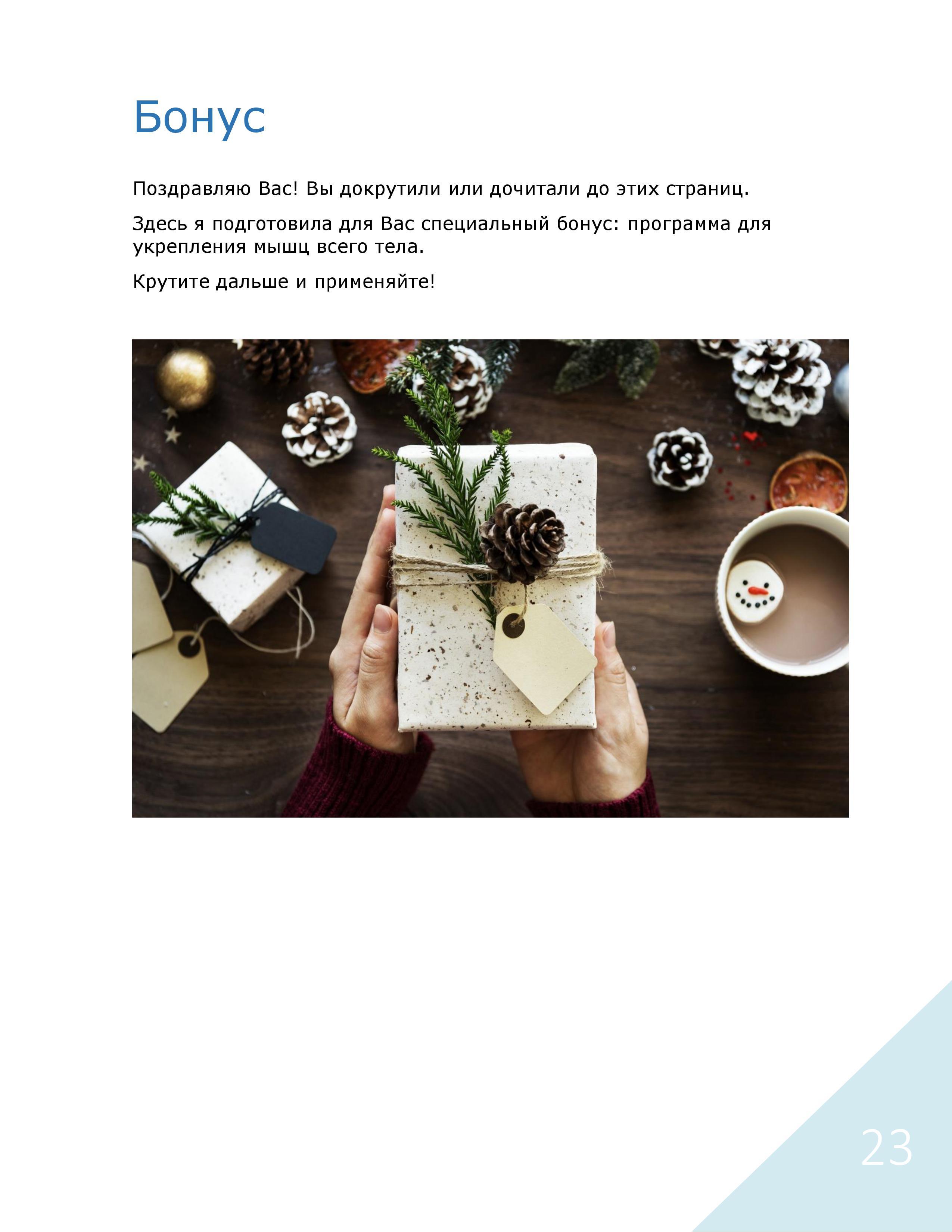 Идеальный пресс - это реально! (PDF) Электронная книга. Ольга Турова. Красота и Баланс