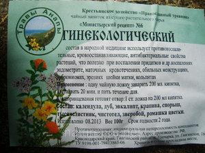Противовоспалительные травы в гинекологии для спринцевания. Лекарственные противовоспалительные травы