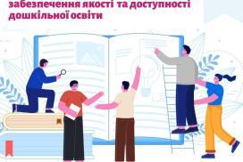 Публічні консультації МОН щодо дошкільної освіти