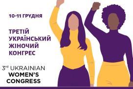 Третій Український Жіночий Конгрес