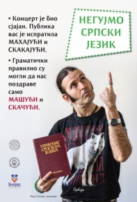negujmo-srpski-4