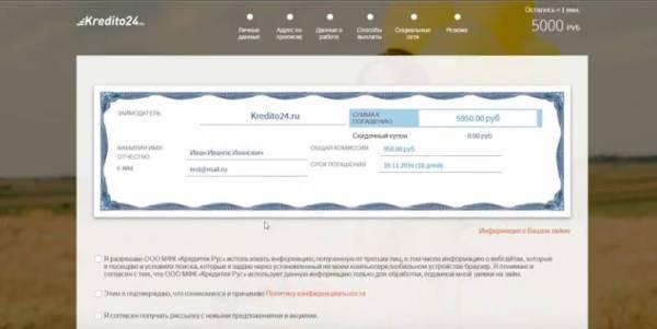 Кредито 24: займ, личный кабинет, вход, регистрация онлайн ...