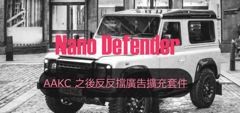 Nano Defender - AAKC 之後反反擋廣告擴充套件| 婉麗河畔旁