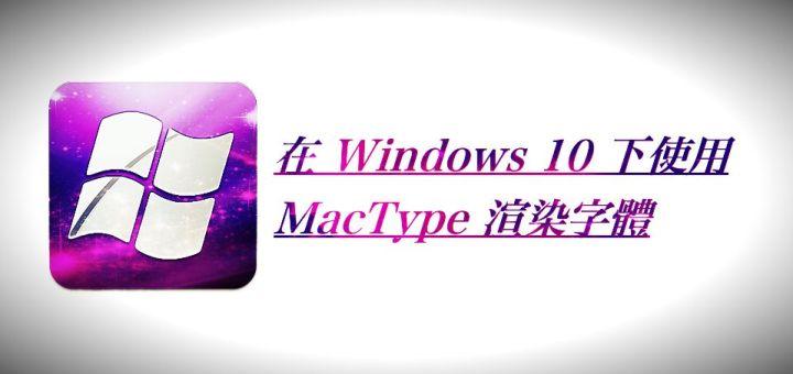 use-mactype-on-windows10