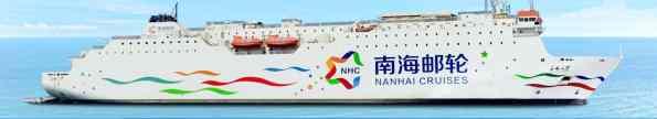 chinesische Kreuzfahrt